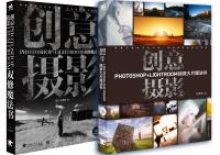 创意摄影套装版(共2册)
