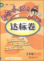 黄冈小状元达标卷:语文(三年级上BS最新修订2015年秋季使用)