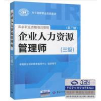 企业人力资源管理师(第3版)三级管理书籍