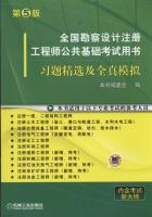 全国勘察设计注册工程师公共基础考试用书:习题精选及全真模拟(第5版)