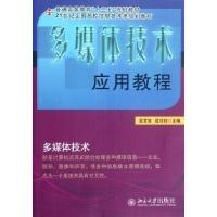 多媒体技术应用教程(21世纪全国高校信息技术类规划教材)
