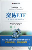 交易ETF:利用技术分析得优势(引进版)