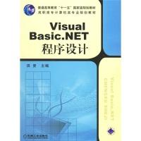 """普通高等教育""""十一五""""国家规划教材:VisualBasic.NET程序设计"""