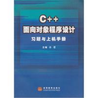 C++面向对象程序设计习题与上机手册