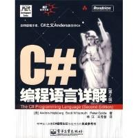 .NET技术大系:C#编程语言详解(第2版)