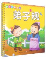 国学启蒙大卡:弟子规(注音版)