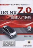 UGNX7.0快速入门教程(第2版)