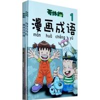 哥妹俩:漫画成语(套装全4册)