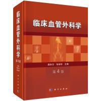 临床血管外科学(第4版)