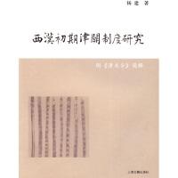 西汉初期津关制度研究