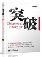 突破,Objective-C开发速学手册(附DVD光盘)