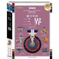 唐卡中的三界:藏密文库21