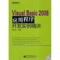 VisualBasic2008应用程序开发实例精讲(附光盘1张)