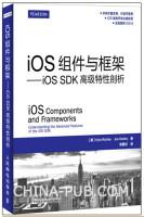 iOS组件与框架——iOSSDK高级特性剖析9787115365538兼容ios8