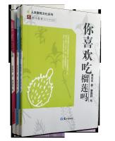 你喜欢吃榴莲吗可爱的怪兽JacK是谁(3册)企业教练智慧系列企业培训手册黄俊华