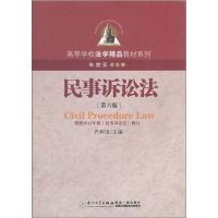 高等学校法学精品教材系列:民事诉讼法(第6版)