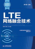 移动宽带技术丛书:LTE网络融合技术