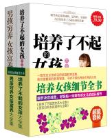 培养女孩细节全书(套装全2册)