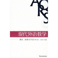 现代外语教学:理论、实践与方法(修订版)