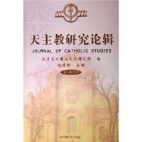 天主教研究论辑(第3辑2006)