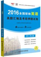 2016年全国职称英语真题汇编及考前押题试卷·理工类A级