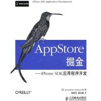 AppStore掘金:iPhoneSDK应用程序开发