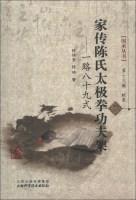 国术丛书(第18辑):家传陈氏太极拳功夫架(附光盘1张)
