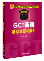 2015硕士学位研究生入学资格考试GCT英语模拟试题与解析