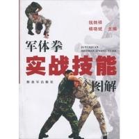 军体拳实战技能图解健身与保健政治书籍
