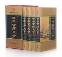 国学经典文库:中华食疗大全集(图文珍藏版套装全四册)