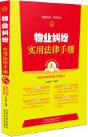 物业纠纷实用法律手册(15)