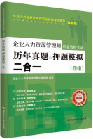 企业人力资源管理师职业资格考试辅导用书:企业人力资源管理师(四级)历年真题&押题模拟二合一