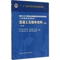 混凝土及砌体结构(第2版)(下)建筑书籍