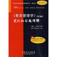 国内外经典教材习题详解系列·教育类:〈教育管理学〉(第3版)笔记和习题详解