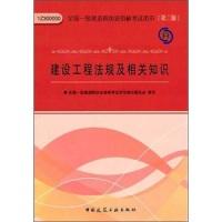 建设工程法规及相关知识(第3版)
