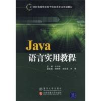 21世纪高等学校电子信息类专业规划教材:Java语言实用教程