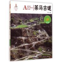 茶马古道/中国红刘勇正版书籍