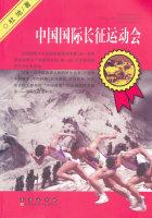 中国国际长征运动会