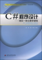 C#程序设计:理实一体化教学课程