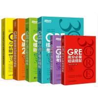 GRE要你命3K系列:核心词汇考法精析&便携版+助记与精练+短语+基础填空+长难句(6本)