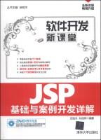 软件开发新课堂:JSP基础与案例开发详解(附DVD-ROM光盘1张)