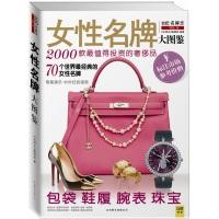 女性名牌大图鉴:包袋、鞋履、腕表、珠宝,2000款最值得投资的奢侈品