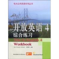 开放英语4综合练习(第2版)(附光盘)