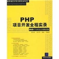PHP项目开发全程实录(DVD17小时语音视频讲解)(附光盘1张)
