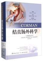 CORMAN结直肠外科学(第6版6thEdition)