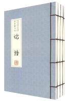 线装藏书馆:论语(套装1-4册)