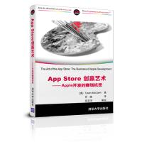 AppStore创赢艺术:Apple开发的赚钱机密(移动与嵌入式开发技术)