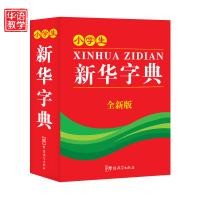 小学生新华字典(全新版)