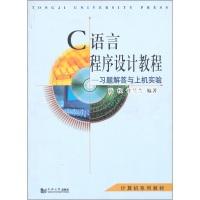 计算机系列教材·C语言程序设计教程:习题解答与上机实验