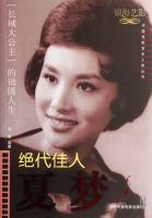 绝代佳人夏梦(长城大公主的锦绣人生)/中国电影百年人物丛书9787106026370